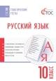 Русский язык 10 кл. Тематические тесты